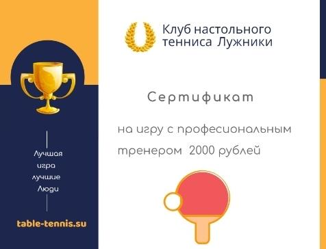 Подарочный сертификат на настольный теннис